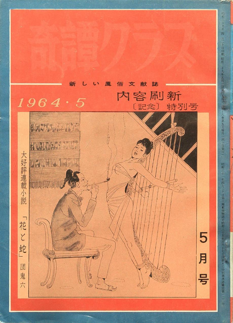 Kitan Club vintage Japanese fetish magazine cover